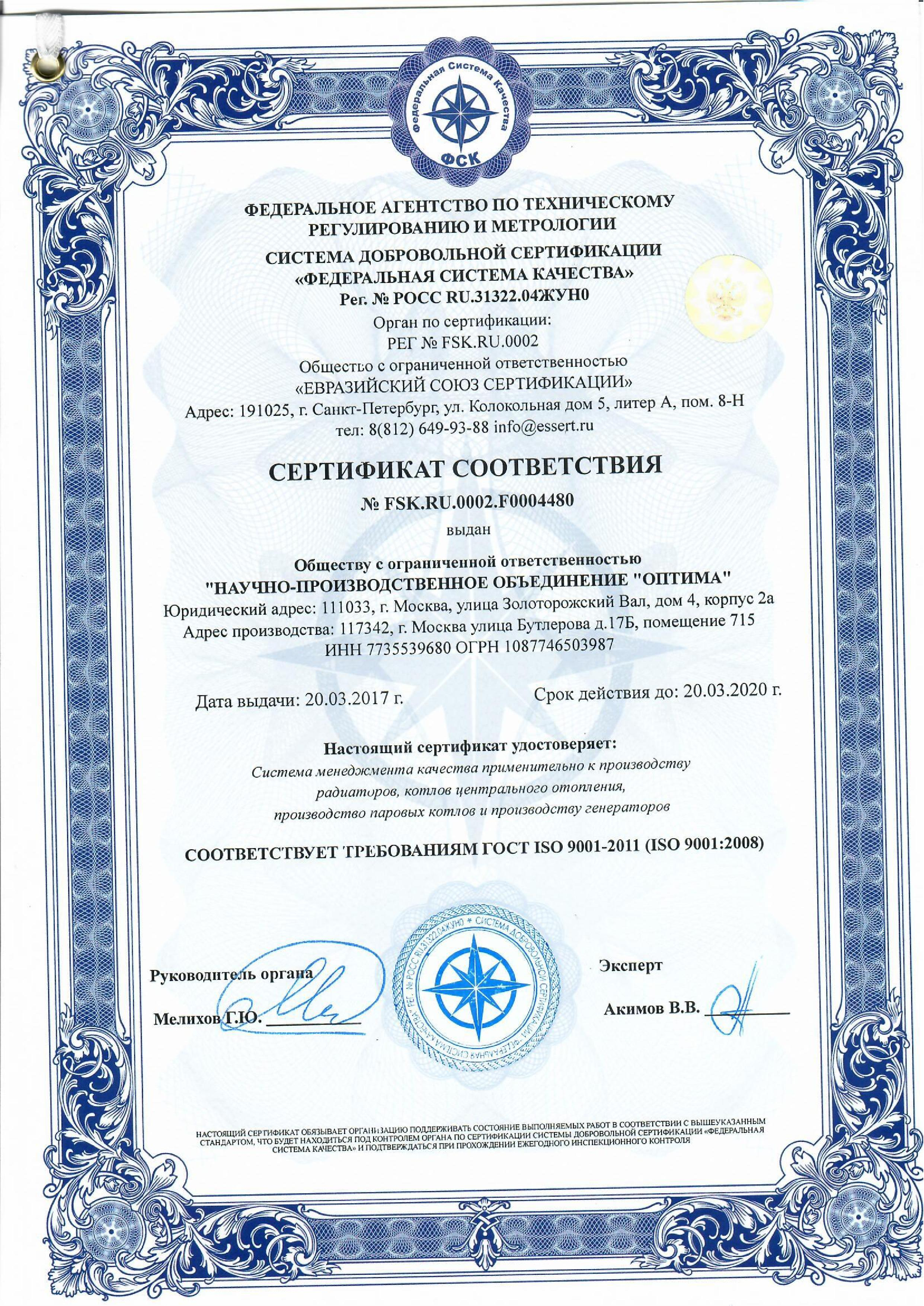 ГОСТ   ISO 9001-2011 (ISO 9001:2008)